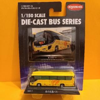 京商 1/150スケール ダイキャストバスシリーズ 泉の交通バス 004-1(ミニカー)