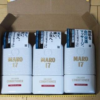 マーロ(MARO)のMARO17 コラーゲン スカルプ コンディショナー 350ml 3本 新品(コンディショナー/リンス)