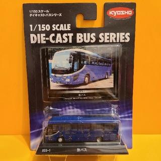 京商 1/150スケール ダイキャストバスシリーズ 旅バス 009-1(ミニカー)