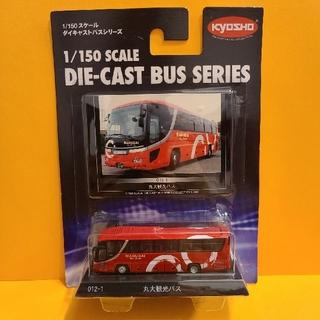 京商 1/150スケール ダイキャストバスシリーズ 丸大観光バス 012-1(ミニカー)