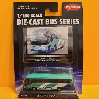 京商 1/150 ダイキャストバスシリーズ 東京シティ観光バス 014-1(ミニカー)