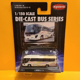京商 1/150スケール ダイキャストバスシリーズ 三倭観光バス 019-1(ミニカー)