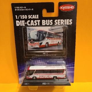京商 1/150スケール ダイキャストバスシリーズ 京阪バス 020-1(ミニカー)