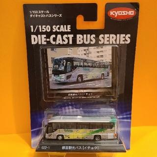 京商 1/150 ダイキャストバスシリーズ 都営観光バス〔イチョウ〕022-1(ミニカー)