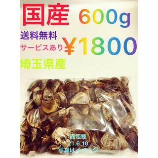 埼玉県産黒ニンニク600g(野菜)