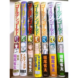 ゴールデンゴールド 1〜7巻 (青年漫画)