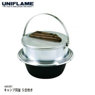 ユニフレーム(UNIFLAME)のUNIFLAME (ユニフレーム) キャンプ羽釜 5合炊き (調理器具)