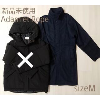 アダムエロぺ(Adam et Rope')の新品 Adam et Rope メンズ コート M(ステンカラーコート)
