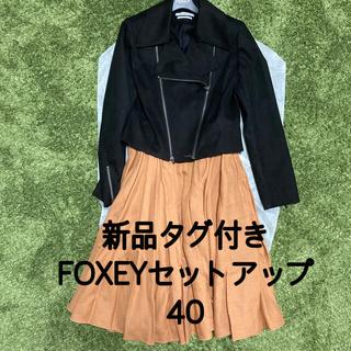 フォクシー(FOXEY)の総額17万8千円新品タグ付フォクシーセットアップ40ライダース&ミモレ丈スカート(セット/コーデ)