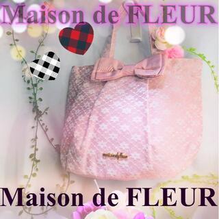 メゾンドフルール(Maison de FLEUR)のメゾンドフルール  タックトートバッグピンク Fサイズプレゼント付き!(トートバッグ)