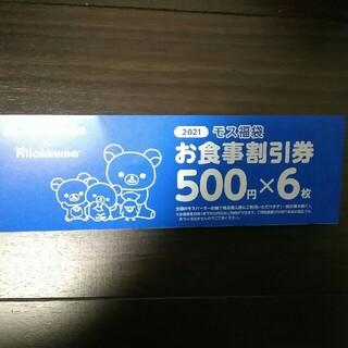 モスバーガー お食事割引券 福袋 500円×6枚(レストラン/食事券)