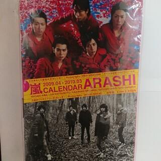 アラシ(嵐)の【新品未使用品】嵐 2009年度 カレンダー(アイドルグッズ)