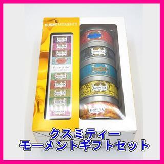 【お正月限定セール】[格安]クスミティー モーメントギフトセット(茶)