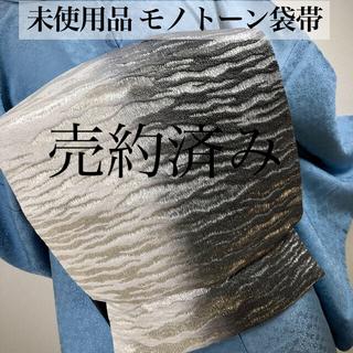 未使用品【粋な袋帯】モノトーン 全通柄 袋帯q863(着物)