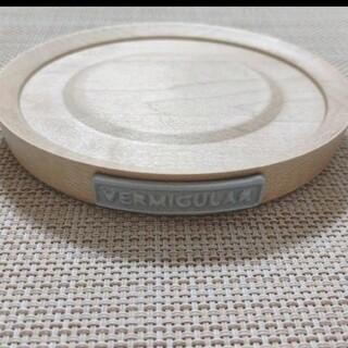 バーミキュラ(Vermicular)の在庫確認必須【新品/未使用】バーミキュラ14㎝鍋用 鍋敷き(キッチン小物)