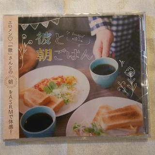一徹 ASMR 彼と朝ごはん CD(ヒーリング/ニューエイジ)