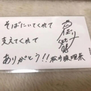 エスケーイーフォーティーエイト(SKE48)のSKE48 松井珠理奈 メッセージカード(アイドルグッズ)