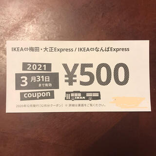 イケア(IKEA)のIKEA鶴浜 クーポン(ショッピング)