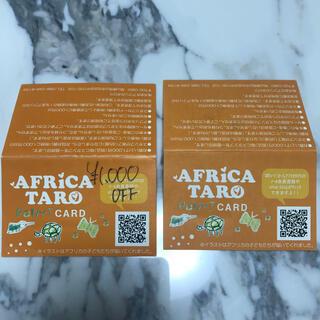 アフリカタロウ カード ポイント