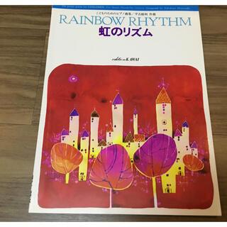 虹のリズム 平吉毅州 ピアノ教本 こどものためのピアノ曲集 ピティナ(クラシック)
