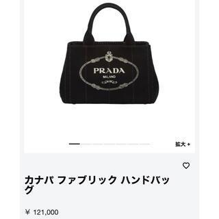プラダ(PRADA)の新品 プラダ カナパ S(トートバッグ)