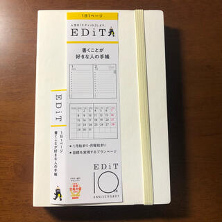 マークス(MARK'S Inc.)のEDiT 1日1ページ手帳 B6変形 ミルキーホワイト(カレンダー/スケジュール)