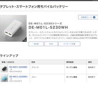 エレコム(ELECOM)のモバイルバッテリー [5200mAh /2ポート] ELECOM(バッテリー/充電器)
