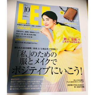 シュウエイシャ(集英社)のLEE (リー) 2020年 10月号 雑誌(住まい/暮らし/子育て)