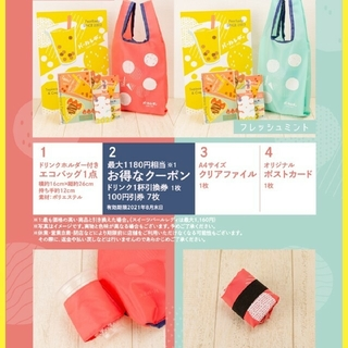 パールレディ★福袋【ラスト1個】(フード/ドリンク券)
