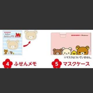 サンエックス(サンエックス)のモス 福袋 リラックマ マスクケース&ふせん(キャラクターグッズ)