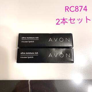 エイボン(AVON)の【新品未使用】エイボン センターコア ムース リップスティック RC874 2本(口紅)