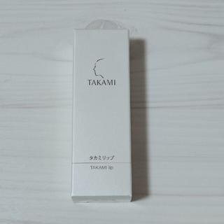 タカミ(TAKAMI)のタカミリップ (リップケア/リップクリーム)