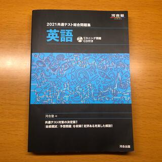 河合塾 共通テスト総合問題集2021 英語(語学/参考書)