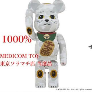 メディコムトイ(MEDICOM TOY)のベアブリック BE@RBRICK BAPE 招き猫 1000%(キャラクターグッズ)