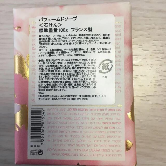 Laline(ラリン)のラリン パフュームソープ☆お値下げしました コスメ/美容のボディケア(ボディソープ/石鹸)の商品写真