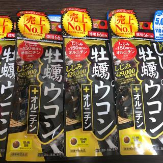 しじみの入った 牡蠣ウコン + オルニチン ♡ × 4(ダイエット食品)