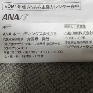 エーエヌエー(ゼンニッポンクウユ)(ANA(全日本空輸))の2021年版ANA卓上カレンダー(カレンダー/スケジュール)