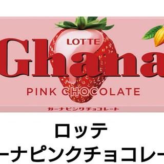 セブン引換券6枚ロッテガーナピンクチョコかブラックチョコかホワイトチョコ(フード/ドリンク券)