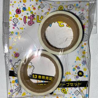スクウェアエニックス(SQUARE ENIX)のばらかもん スクエニ アニメイト限定 マスキングテープセット 13巻発売記念(テープ/マスキングテープ)