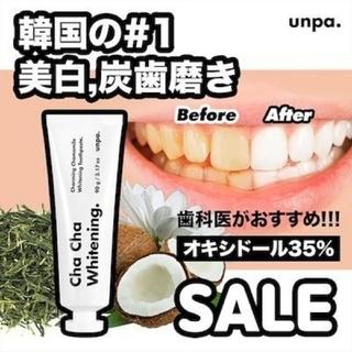 マービス(MARVIS)の◆新品◆Cha Cha Whitening 美白歯磨き粉 ホワイトニングunpa(歯磨き粉)