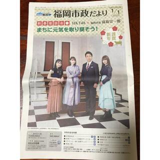 エイチケーティーフォーティーエイト(HKT48)の福岡市政だより 2021年1月1日号 高島宗一郎✖️HKT48対談(アイドルグッズ)