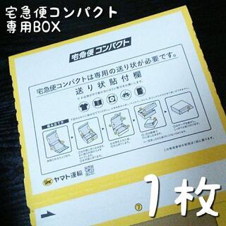 【送料無料】宅急便コンパクト専用BOX ボックス クロネコヤマト 1枚(ラッピング/包装)