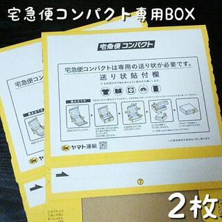 【送料無料】宅急便コンパクト専用BOX ボックス クロネコヤマト 2枚(ラッピング/包装)