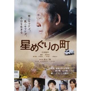 中古DVD星めぐりの町(日本映画)