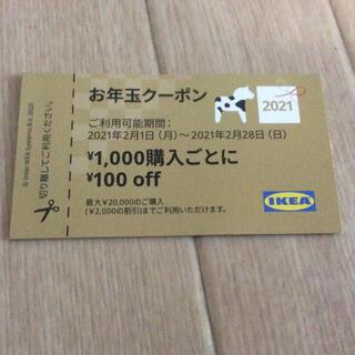 イケア(IKEA)のIKEA お年玉クーポン ①(ショッピング)