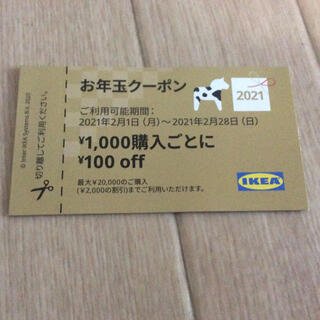 イケア(IKEA)のIKEA お年玉クーポン ②(ショッピング)