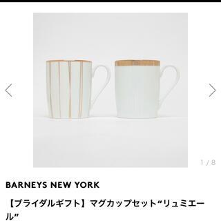 ノリタケ(Noritake)の【新品未使用】バーニーズニューヨーク マグカップセット リュミエール(食器)