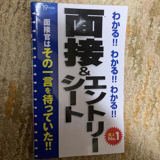 就活本 (語学/参考書)