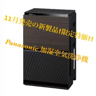Panasonic - 【新品未使用】Panasonic 加湿空気清浄機 F−VC70XT−TM