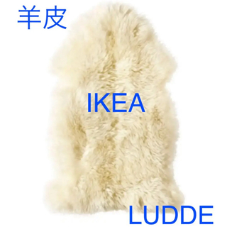 イケア(IKEA)のシープスキン LUDDE ルッデ 羊皮 IKEA(ラグ)